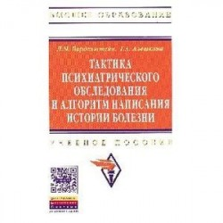 Тактика психиатрического обследования и алгоритм написания истории болезни: Учебное пособие