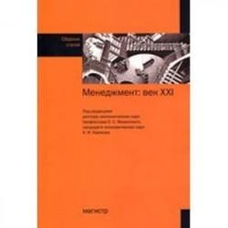 Менеджмент: век ХХI: Сборник статей