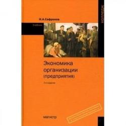 Экономика организации (предприятия). Учебник для средних специальных учебных заведений
