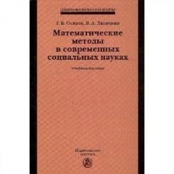 Математические методы в современных социальных науках: Учебное пособие