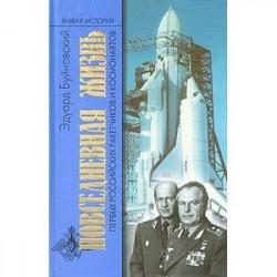 Повседневная жизнь первых ракетчиков и космонавтов