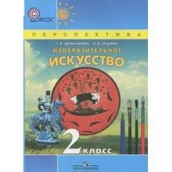 Изобразительное искусство. 2 класс. Учебник для общеобразовательных учреждений ФГОС