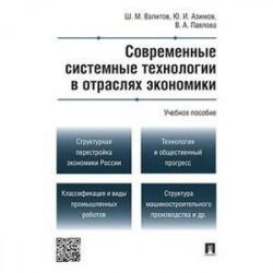 Современные системные технологии в отраслях экономики. Учебное пособие.