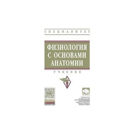 Физиология с основами анатомии: Учебник.