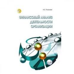 Финансовый анализ деятельности организации: Учебник. Пласкова Н.С.