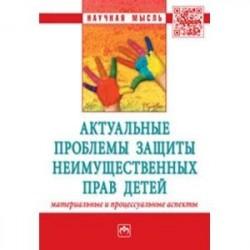 Актуальные проблемы защиты неимущественных прав детей (материальные и процессуальные аспекты): Сборник