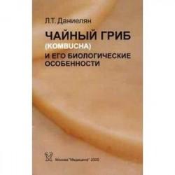 Чайный гриб (Kombucha) и его биологические особенности