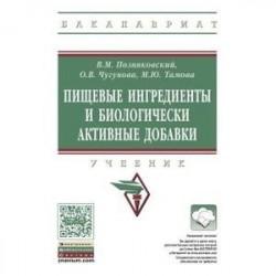 Пищевые ингредиенты и биологически активные добавки: Учебник