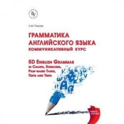 Грамматика английского языка: коммуникативный курс: 5D English Grammar in Charts, Exercises, Film-based Tasks,Texts and