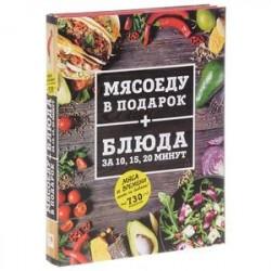 Мясоеду в подарок + Блюда за 10, 15, 20 минут (комплект из 2 книг)
