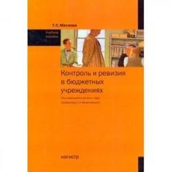 Контроль и ревизия в бюджетных учреждениях. Учебное пособие