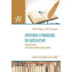 Итоговое сочинение по литературе: подготовка и технология написания