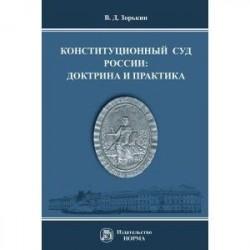 Конституционный Суд России: доктрина и практика. Монография
