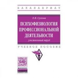 Психофизиология профессиональной деятельности: умственный труд. Учебное пособие