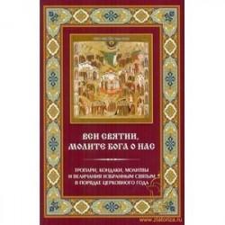 Вси Святии, молите Бога о нас. Тропари, кондаки, молитвы и величания избранным святым в порядке церковного года