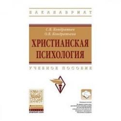 Христианская психология. Учебное пособие. Гриф МО РФ