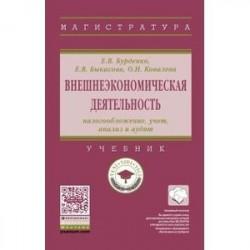 Внешнеэкономическая деятельность: налогообложение, учет, анализ и аудит. Учебник. Гриф МО РФ
