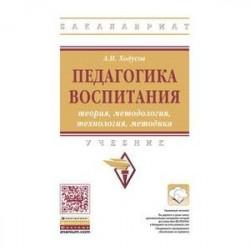 Педагогика воспитания: теория, методология, технология, методика. Учебник. Гриф МО РФ