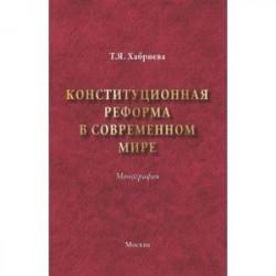 Конституционная реформа в современном мире. Монография