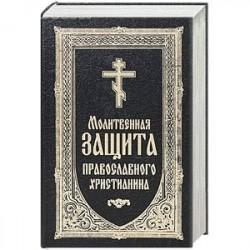 Молитвенная защита православного христианина. Молитвослов