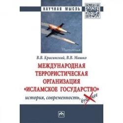Международная террористическая организация «Исламское государство»: история, современность. Монография (ИГ -