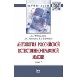 Антология российской естественно-правовой мысли. В 3 томах. Том 1. Российская естественно-правовая мысль XVIII - первой