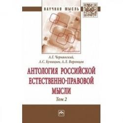Антология российской естественно-правовой мысли. В 3 томах. Том 2. Российская естественно-правовая мысль второй