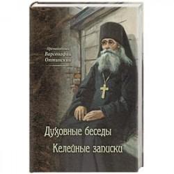Преподобный Варсонофий Оптинский. Духовные беседы