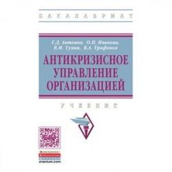 Антикризисное управление организацией. Учебник