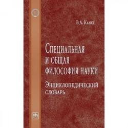 Специальная и общая философия науки. Энциклопедический словарь
