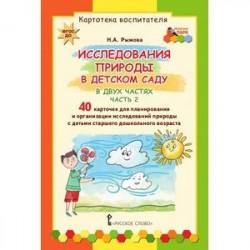 Картотека воспитателя. Исследования природы в детском саду. Набор карточек. Часть 2