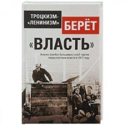 Троцкизм-«ленинизм» берёт «власть»