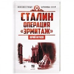 Сталин. Операция «Эрмитаж»