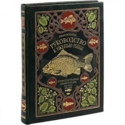 Руководство к уженью рыбы. Иллюстрированная энциклопедия XIX века. Лимитированный тираж в кожаном переплете ручной