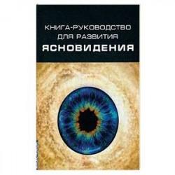 Книга-руководство для развития ясновидения