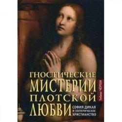 Гностические мистерии плотской любви. София дикая и эзотерическое христианство