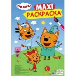 Макси-раскраска. Три кота