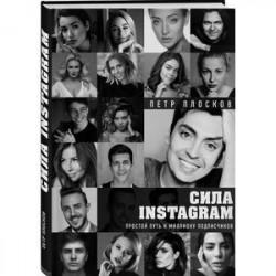 Сила Instagram. Простой путь к миллиону подписчиков