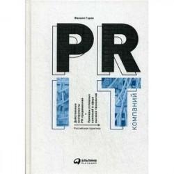 PR IT-компаний. Российская практика