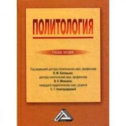 Политология. Учебное пособие. Гриф МО РФ