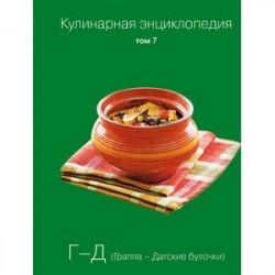 Кулинарная энциклопедия. Том 7