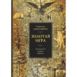 Золотая игра. Алхимические гравюры XVII века. Станислав Клоссовски