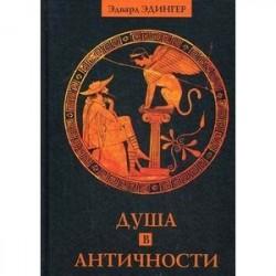 Душа в античности. Вечная драма. Эдвард Эдингер
