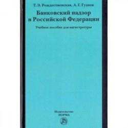 Банковский надзор в Российской Федерации. Учебное пособие для магистратуры