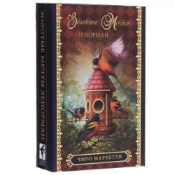 Оракул 'Золотые мечты Ленорман' (брошюра + 36 карт)