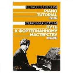 Путь к фортепианному мастерству. Выпуск 2. Учебное пособие