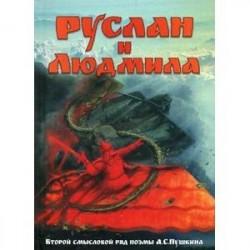 Руслан и Людмила. Второй смысловой ряд поэмы А.С. Пушкина