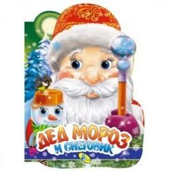 Дед Мороз и Снеговик (вырубка). Мягкова Н.