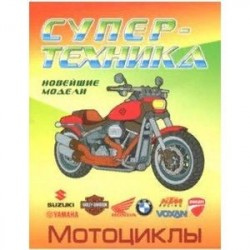 Раскраска 'Мотоциклы'