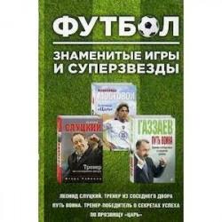 Футбол. Знаменитые игры и суперзвезды. Коллекционный комплект в 3-х книгах